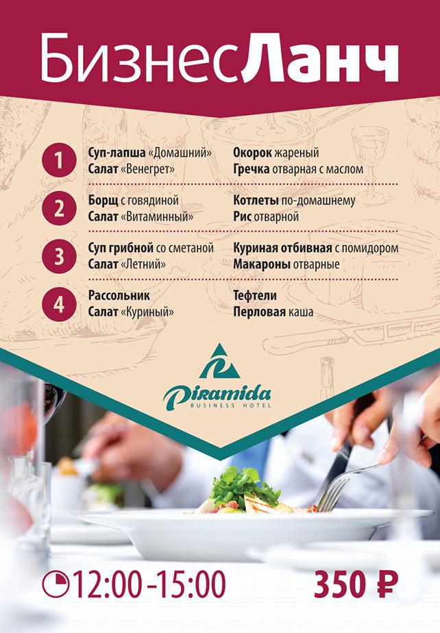 Бизнес ланч в гостинице «ПИРАМИДА»